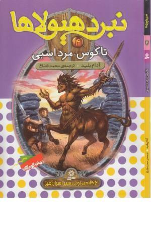 نبرد هیولاها 4 (6 گانه سپر اسرارآمیز (تاگوس،مرد اسبی)