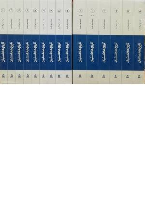 تاریخ هخامنشیان (15 جلدی)