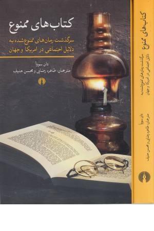 کتاب های ممنوعه اجتماعی