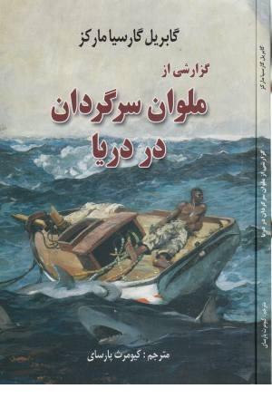 گزارشی از ملوان سرگردان در دریا
