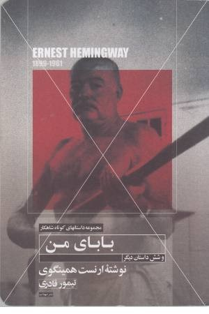 بابای من (داستانهای کوتاه شاهکار 9 و 6 داستان دیگر)