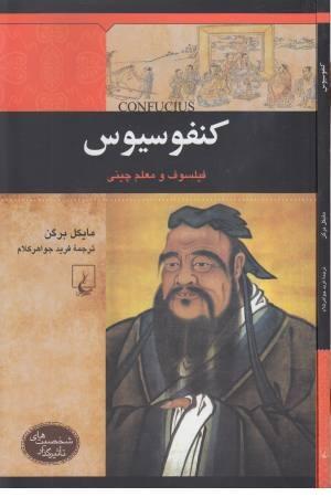 شخصیت های تاثیرگذار (کنفوسیوس)