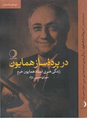 در پرده ساز همایون (زندگی هنری استاد همایون خرم) موسیقی دانان ایرانی