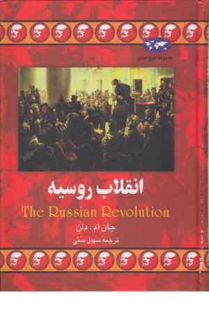 انقلاب روسیه (26)