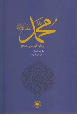 محمد بر پایه کهن ترین منابع (لینگز)