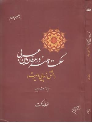 حکمت هنر در عرفان ابن عربی