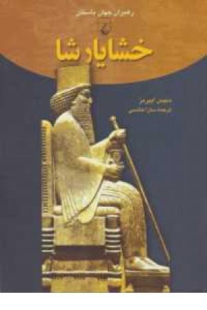 رهبران جهان باستان(خشایارشاه)