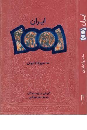 100 میراث ایران