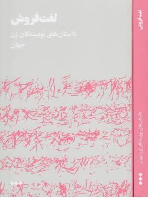 لغت فروش (داستان های نویسندگان زن جهان)