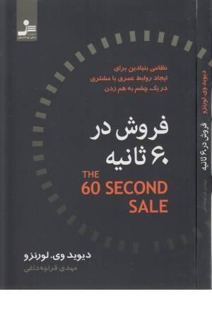 فروش در شصت ثانیه