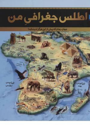 اطلس جغرافی من (جهان چنان که پیش از این هرگز ندیده اید)
