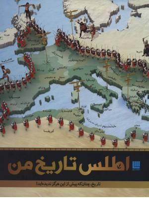 اطلس تاریخ من