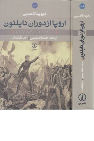 اروپا از دوران ناپلیون (1970-1789) (2 جلدی)