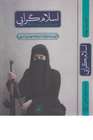 اسلام گرایی (سومین جنبش مقاومت رادیکال)