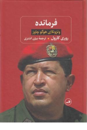 فرمانده (ونزویلای هوگو چاوز)