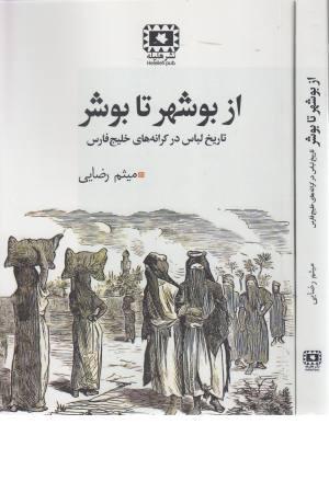 از بوشهر تا بوشر (تاریخ لباس در کرانه های خلیج فارس)