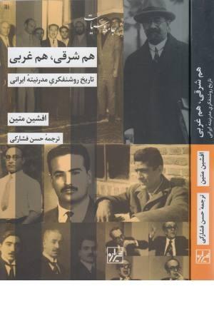 هم شرقی هم غربی (تاریخ روشنفکری مدرنیته ایرانی)