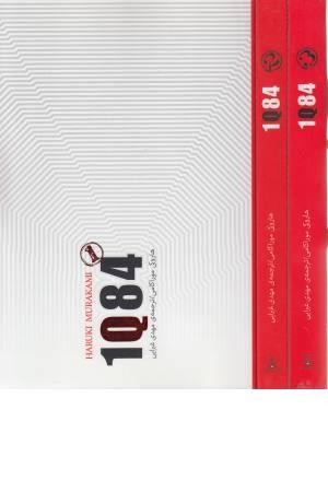 1Q84 سه جلدی