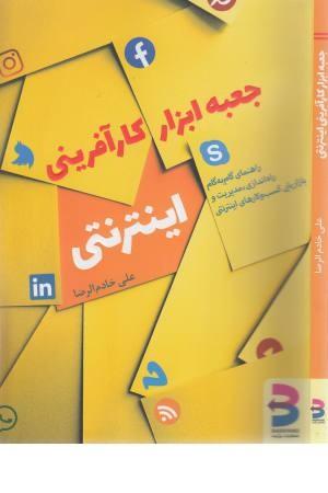 جعبه ابزار کارآفرینی اینترنتی (راهنمای گام به گام راه اندازی،مدیریت و بازاریابی کسب و کار)