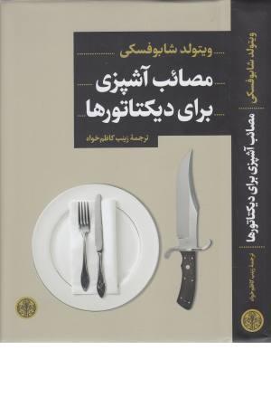 مصایب آشپزی برای دیکتاتورها