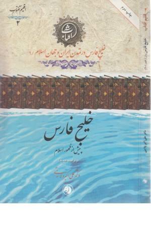خلیج فارس پیش از ظهور اسلام