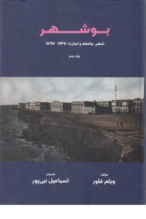 بوشهر (شهر، جامعه و تجارت: 1797،1947) (جلد دوم)