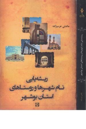 ریشه یابی نام شهرها و روستاهای استان بوشهر