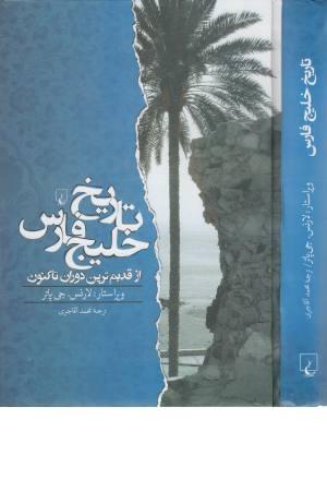 تاریخ خلیج فارس (از قدیم ترین دوران تا کنون)