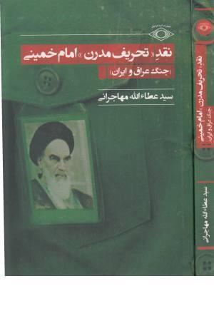 نقد تحریف مدرن امام خمینی