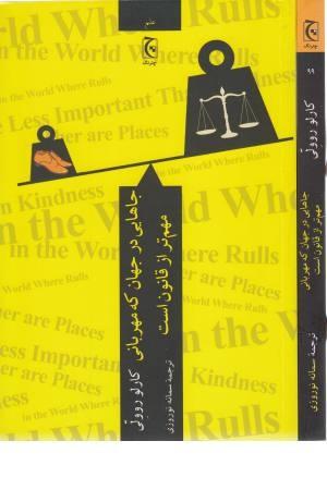 جاهایی در جهان که مهربانی مهم تر از قانون است