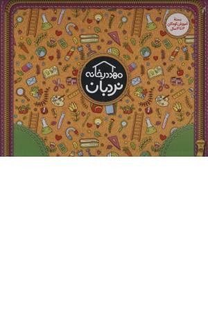 کیف کتاب مهد در خانه (بسته آموزش کودکان 3 تا 4 سال)