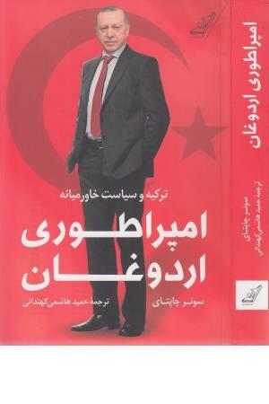 امپراطوری اردوغان