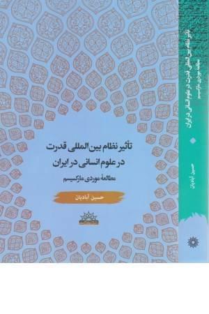 تاثیر نظام بین المللی قدرت در علوم انسانی در ایران (مطالعه موردی مارکسیسم)