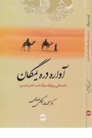 آواره دره یمگان (داستانی بر پایه سرگذشت ناصر خسرو قبادیانی)