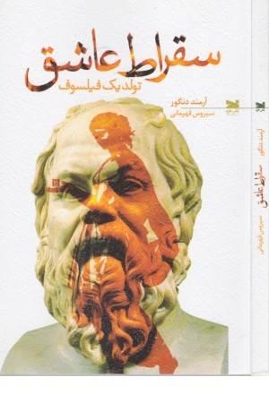 سقراط عاشق (تولد یک فیلسوف)