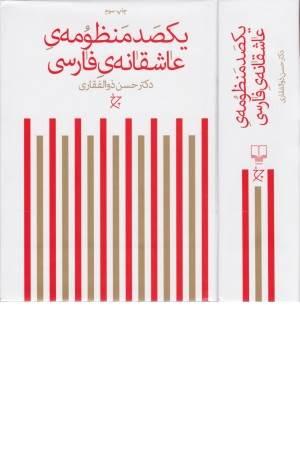 یکصد منظومه ی عاشقانه فارسی