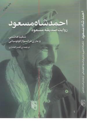 احمد شاه مسعود (روایت صدیقه مسعود)