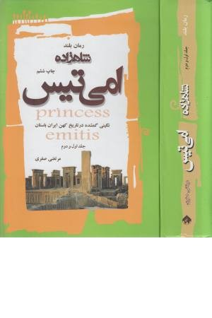 شاهزاده امی تیس (جلد 1 و 2)، (نگینی گمشده در تاریخ کهن ایران باستان)