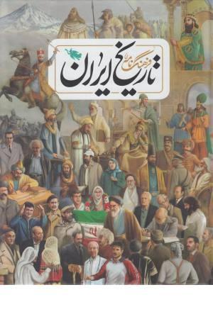 فرهنگ نامه ی تاریخ ایران