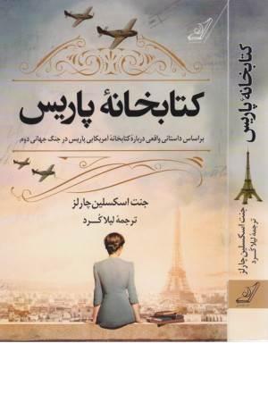 کتابخانه پاریس (بر اساس داستانی واقعی درباره کتابخانه آمریکایی پاریس در جنگ جهانی دوم)