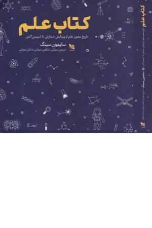 کتاب علم (تاریخ مصور علم از پیدایش شمارش)