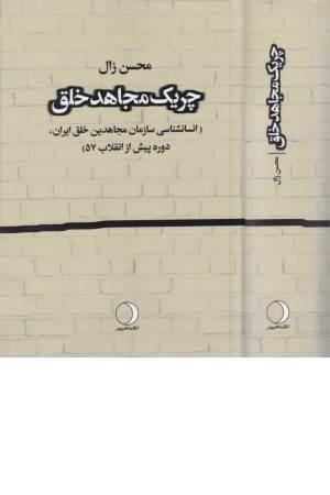 چریک مجاهد خلق (انسان شناسی سازمان مجاهدین خلق ایران،دوره پیش از انقلاب 57)
