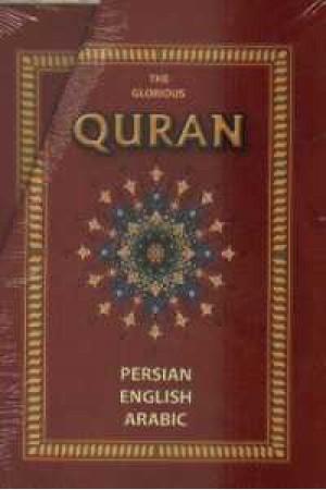 قرآن(3زبانه،باقاب) جاجرمی