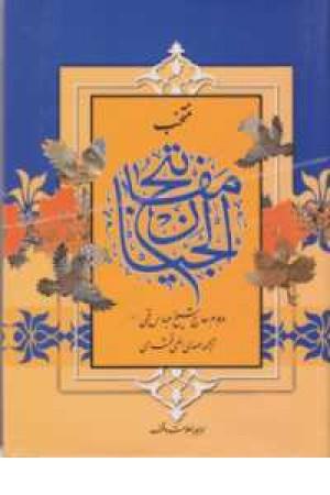 منتخب مفاتیح الجنان دعاهاوزیارت ها (جیبی) میردشتی