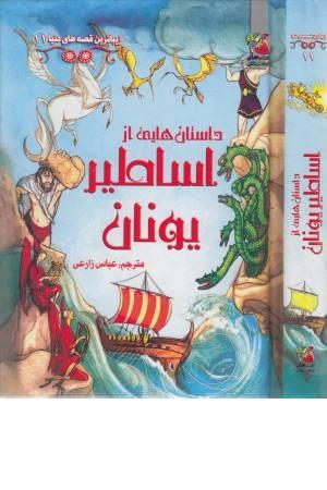 زیباترین قصه دنیا 11 (اساطیر یونان)
