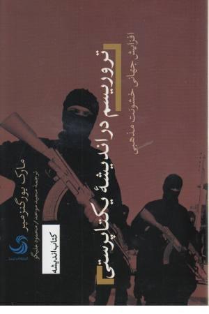 تروریسم در اندیشه یکتاپرستی