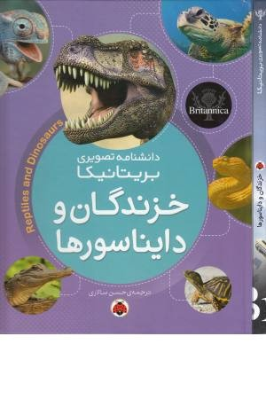 دانشنامه تصویری بریتانیکا (خزندگان و دایناسورها)