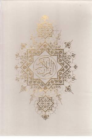 قرآن کریم (وزیری)صلواتی
