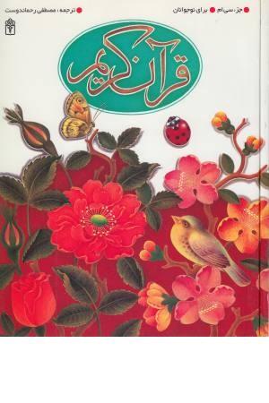 قرآن کریم (جز سی ام، برای نوجوانان)