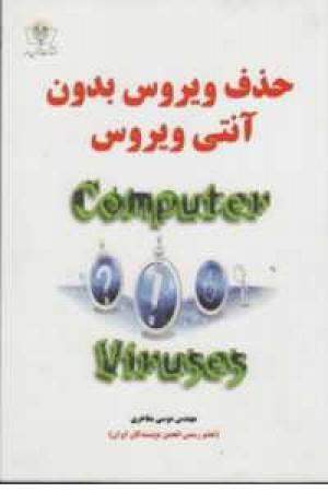 حذف ویروس بدون آنتی ویروس